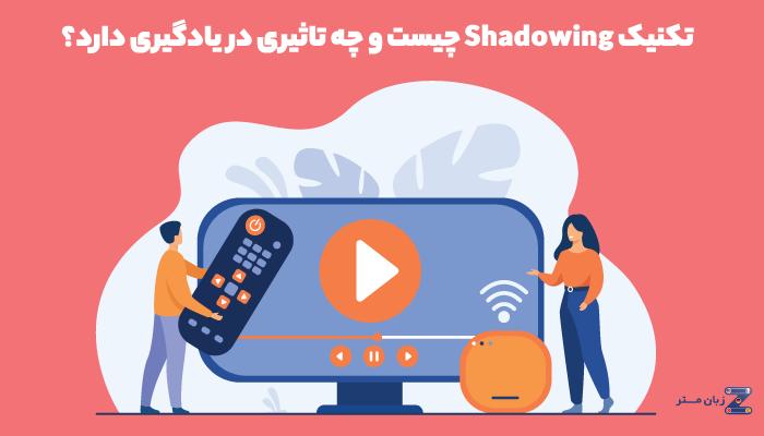 تکنیک shadowing چیست؟