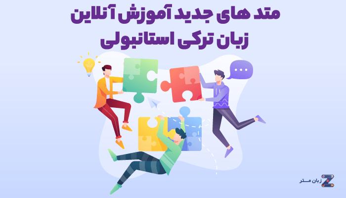 متد های جدید آموزش آنلاین زبان ترکی استانبولی