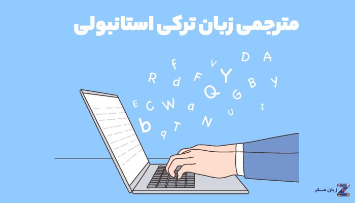 مترجمی زبان ترکی استانبولی