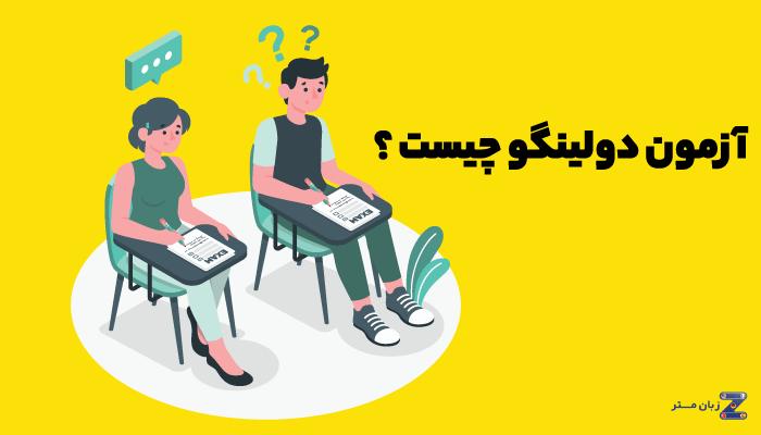 آزمون دولینگو چیست ؟