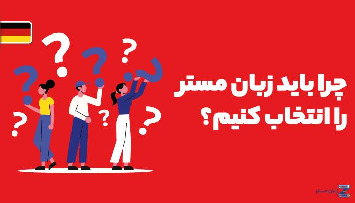 انتخاب زبان مستر برای یادگیری زبان خارجه