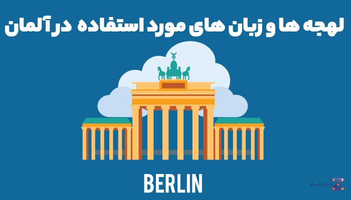 لهجه و زبان های مورد استفاده در آلمان