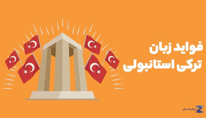 فواید زبان ترکی استانبولی