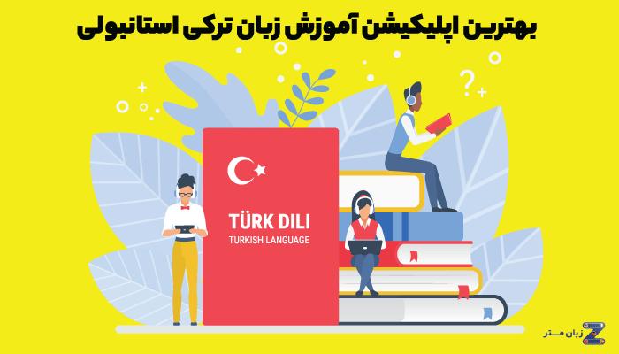 بهترین اپلیکیشن آموزش زبان ترکی استانبولی