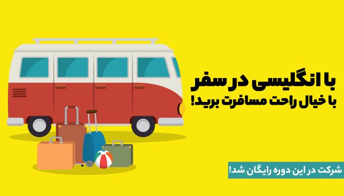 با انگلیسی در سفر با خیال راحت سفر کنید