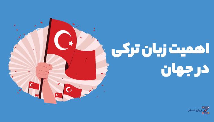 اهمیت زبان ترکی در جهان