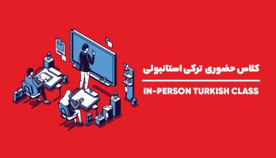 کلاس حضوری زبان ترکی استانبولی