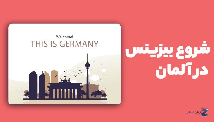 شروع بیزینس در آلمان