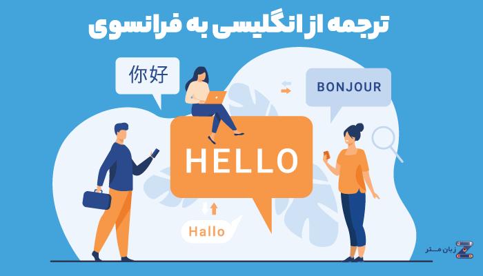 ترجمه متون انگلیسی به فرانسوی