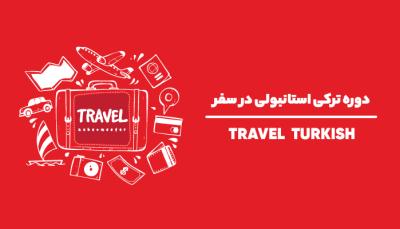 آموزش ترکی استانبولی در سفر