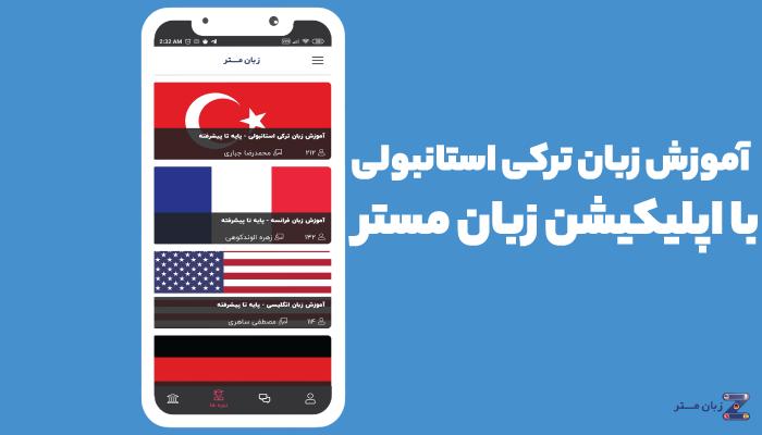 اپلیکیشن آموزش زبان ترکی استانبولی زبان مستر