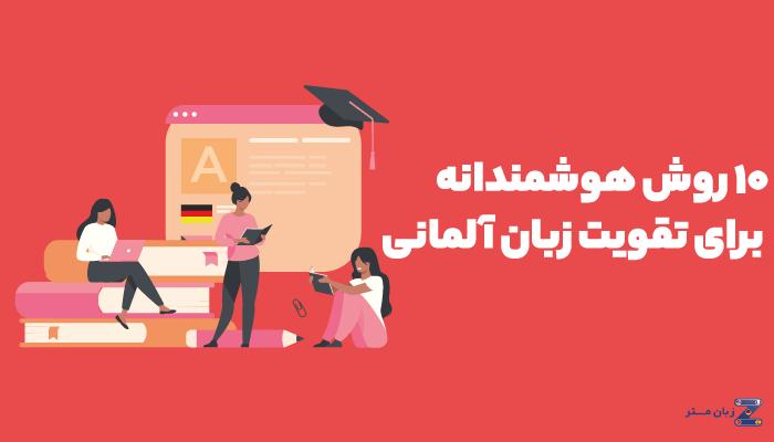 10 راه هوشمندانه برای تقویت زبان آلمانی