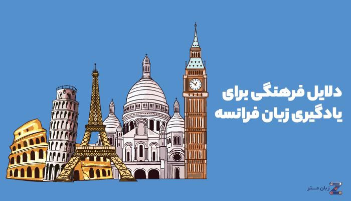 دلایل فرهنگی برای یادگیری زبان فرانسه