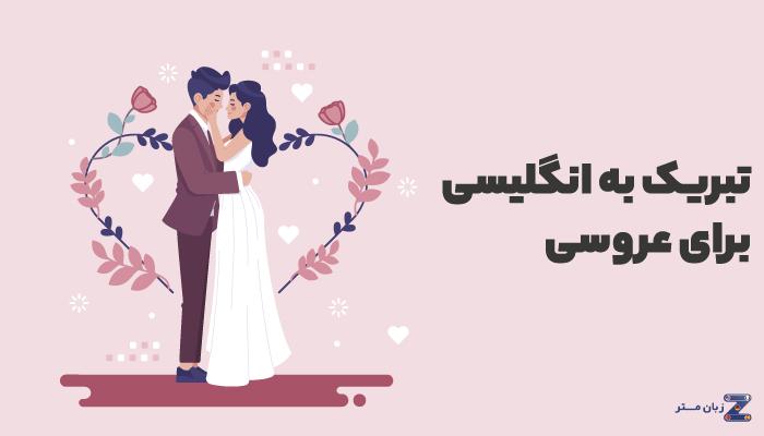 تبریک عروسی به زبان انگلیسی