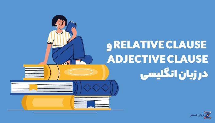 آموزش RELATIVE CLAUSE - ADJECTIVE CLAUSE در زبان انگلیسی