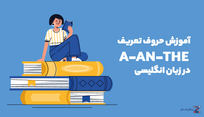 آموزش حروف تعریف a-an-the در زبان انگلیسی
