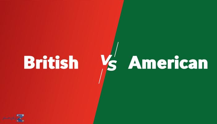 تفاوت لهجه british و american