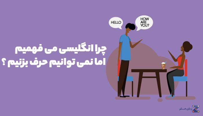 مشکل صحبت کردن به زبان انگلیسی