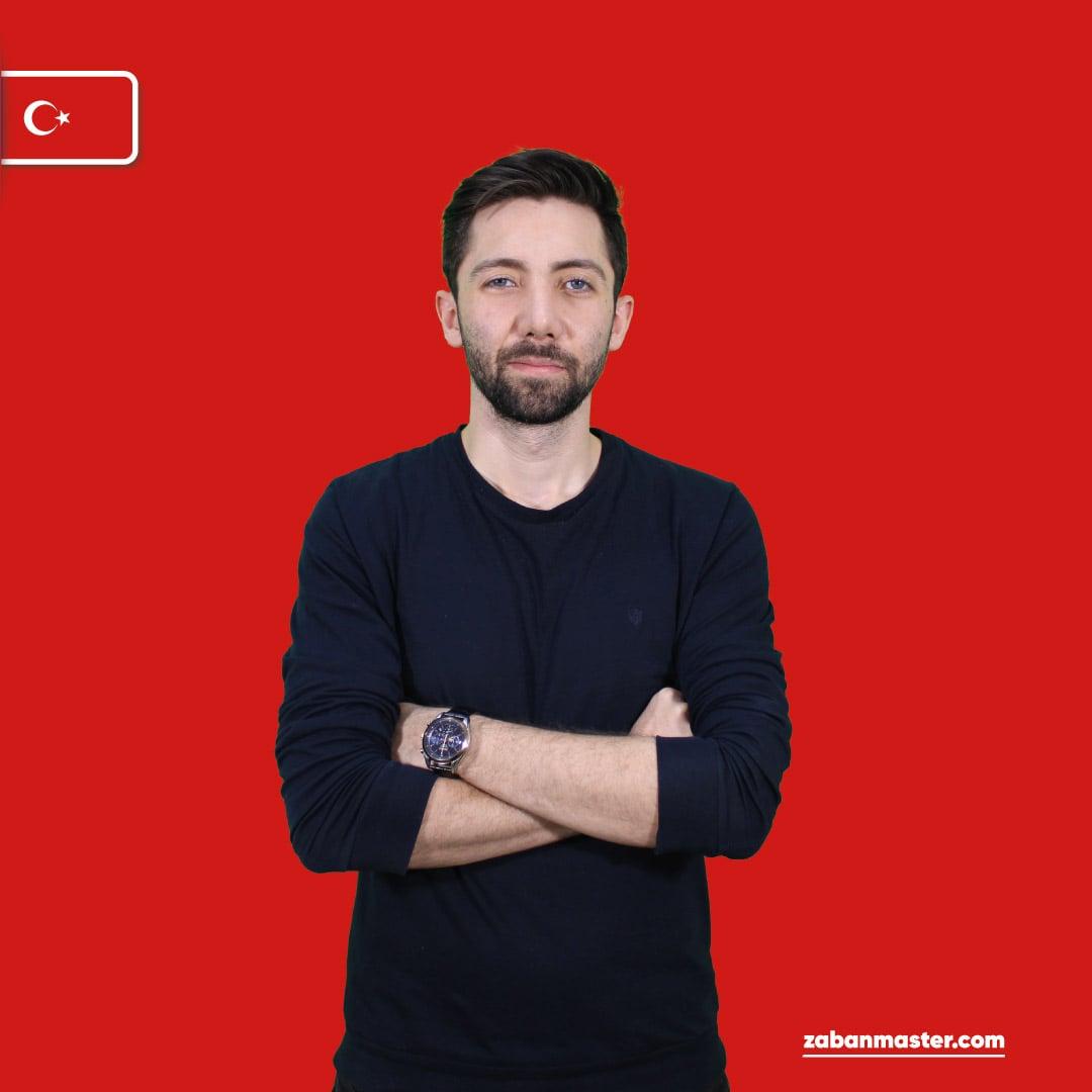 محمد رضا جباری مدرس زبان ترکی استانبولی
