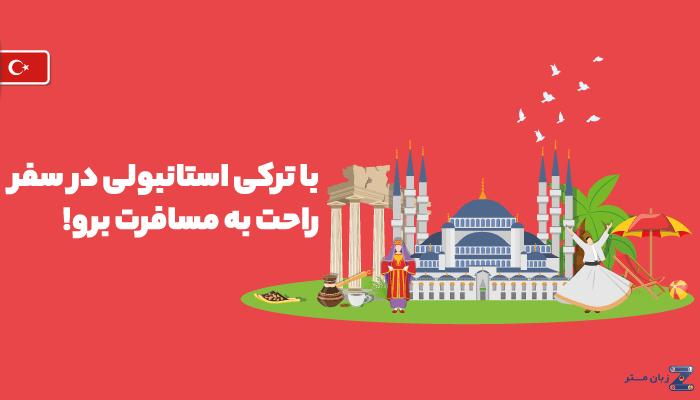 یادگیری زبان ترکی استانبولی برای سفر