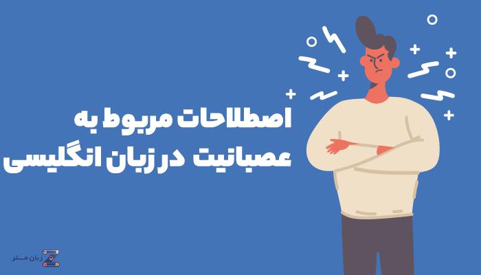 اصطلاحات مربوط به عصبانیت در زبان انگلیسی