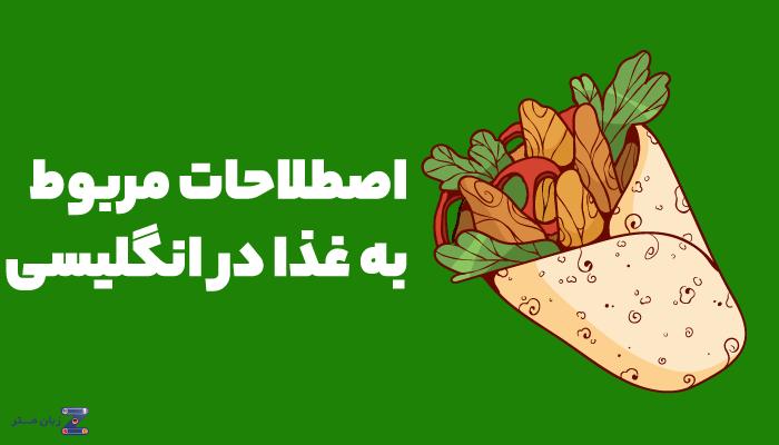 اصطلاحات مربوط به غذا در انگلیسی
