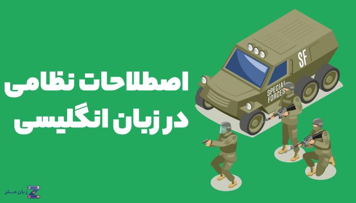 اصطلاحات نظامی در زبان انگلیسی