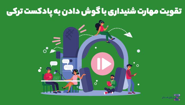 تقویت مهارت شنیداری با گوش دادن به پادکست صوتی