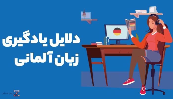 دلایل یادگیری زبان آلمانی