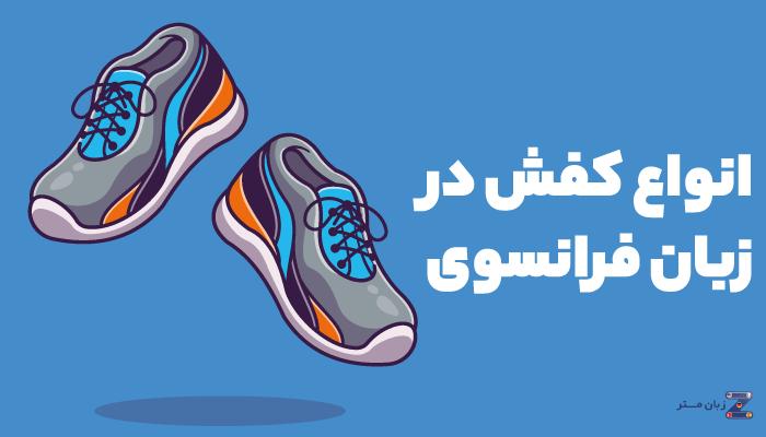 معرفی کفش ها در زبان فرانسوی