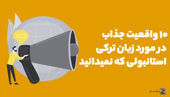 10 واقعیت جذاب که در مورد زبان ترکی نمی دانید!