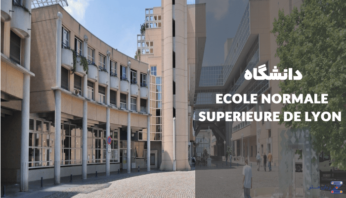 دانشگاه ECOLE NORMALE SUPERIEURE DE LYON
