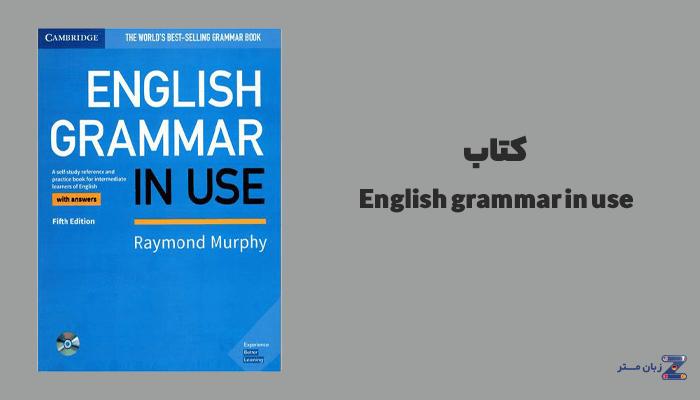 کتاب English grammar in use