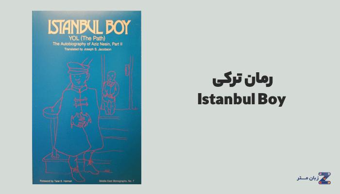 رمان ترکی پسر استانبولی