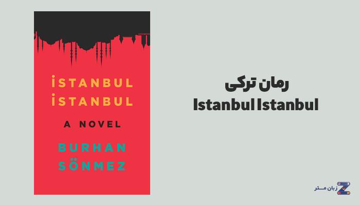 رمان ترکی Istanbul Istanbul