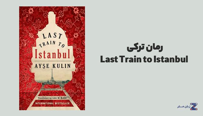 رمان Last Train to Istanbul