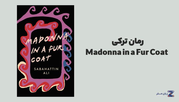 رمان ترکی Madonna in a Fur Coat