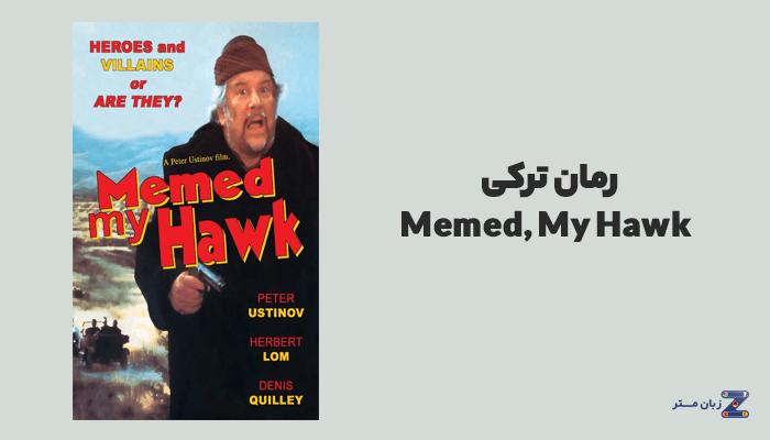 کتاب Memed, My Hawk