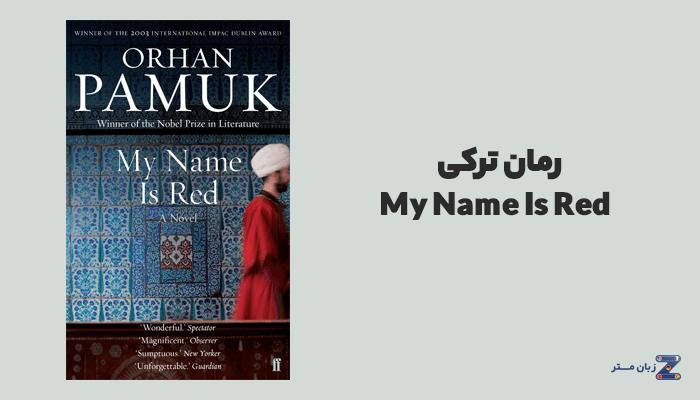 رمان ترکی My Name Is Red