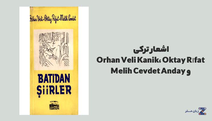 اشعار Orhan Veli Kanik، Oktay Rıfat و Melih Cevdet Anday