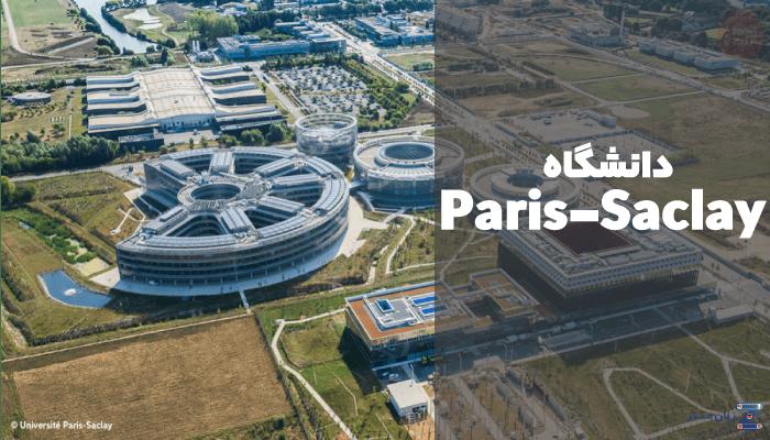 دانشگاه پاریس-ساکلای (Paris-Saclay University)
