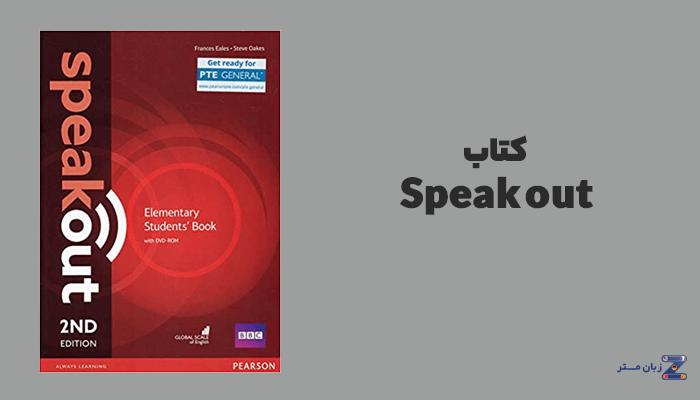 کتاب Speak out