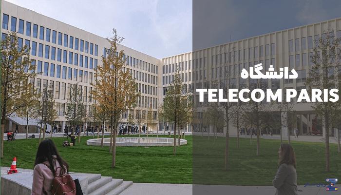 دانشگاه TELECOM PARIS