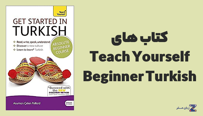 مجموعه کتاب های Teach Yourself Beginner Turkish 1-3