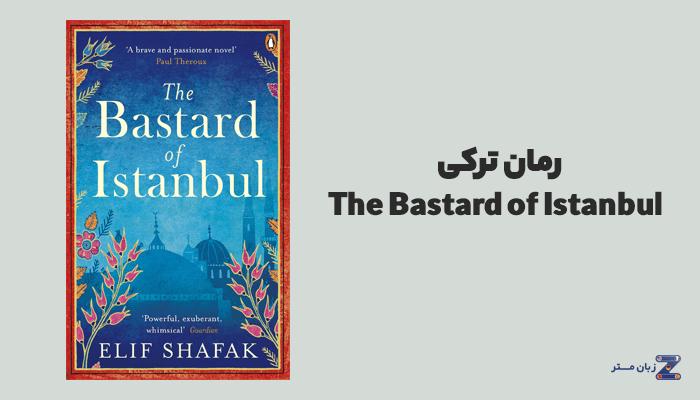 کتاب The Bastard of Istanbul