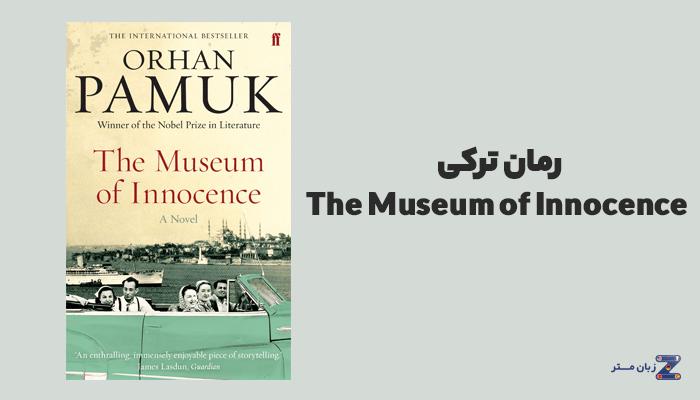کتاب The Museum of Innocence