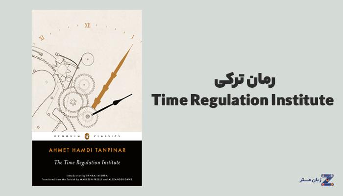 رمانThe Time Regulation Institute