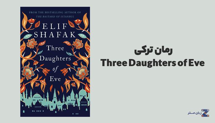 رمان Three Daughters of Eve
