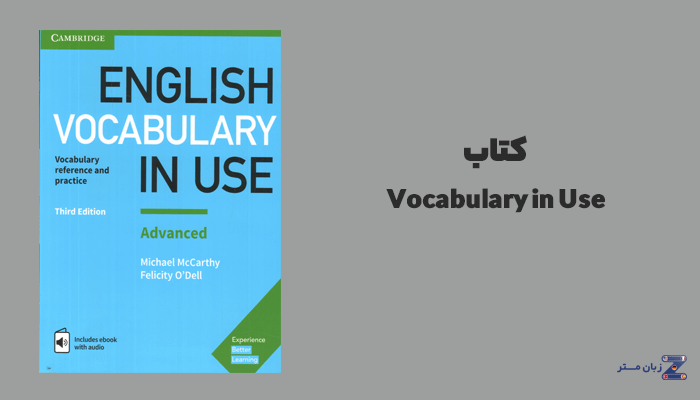 کتاب Vocabulary in Use