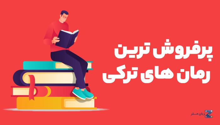 15 رمان پرفروش ترکی از نویسندگان مشهور